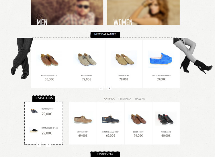 Reset Media Kammenos Shoes E-shop